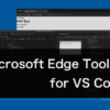 「Microsoft Edge Tools for VS Code」拡張機能で快適なWeb開発