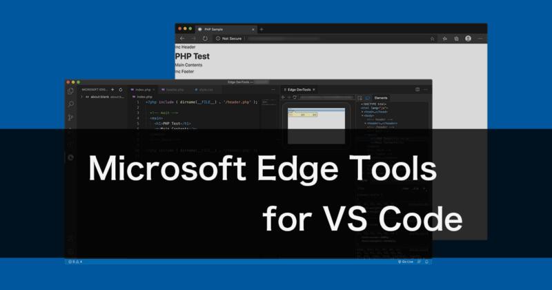 「Microsoft Edge Tools for VS Code」拡張機能で快適なWeb開発