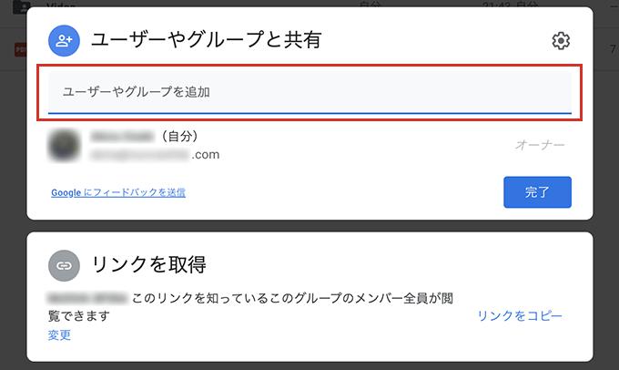 共有する特定のユーザーのメールアドレスを入力