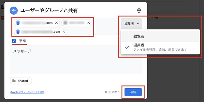 共有するユーザーに対する権限設定・共有