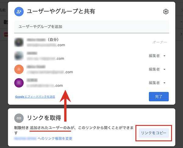 Googleドライブの制限付きの共有設定