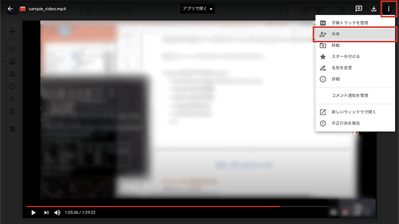 Googleドライブのファイルのダウンロード可否を設定