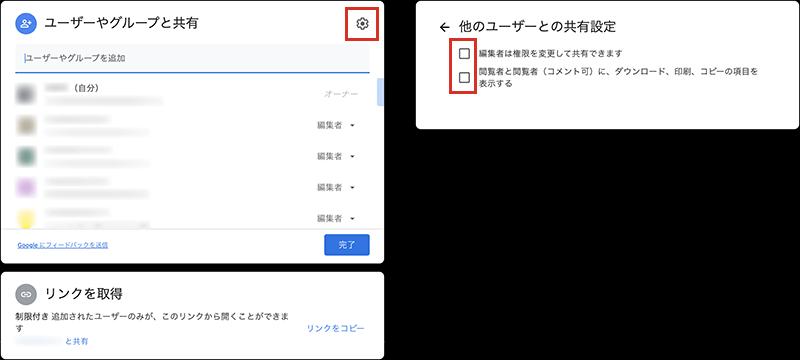 Googleドライブの共有ファイルに対して印刷やダウンロードボタンを非表示にする