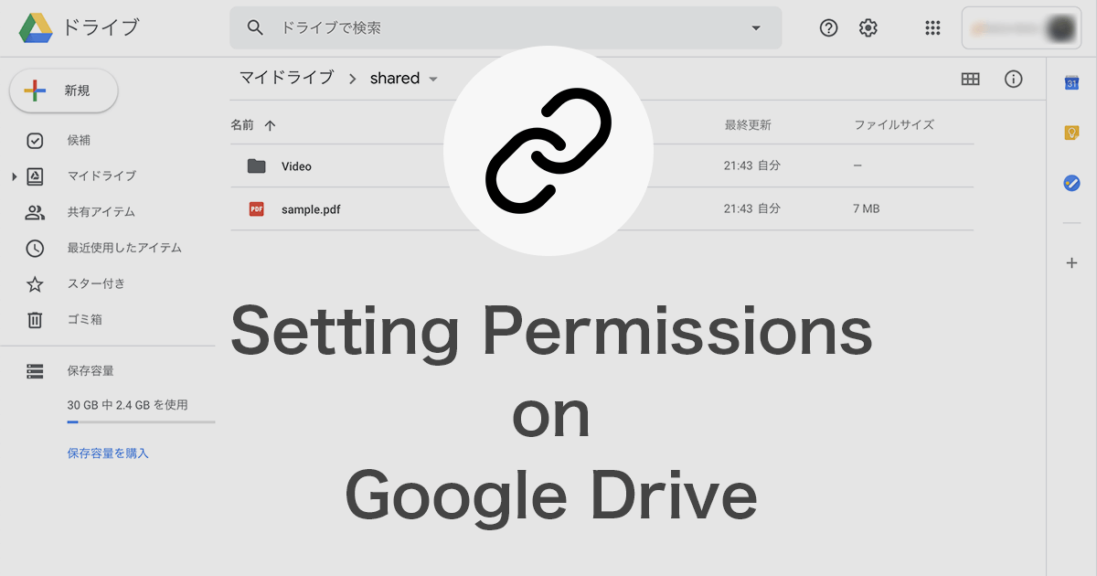 Googleドライブのフォルダの共有と制限付きのアクセス権限