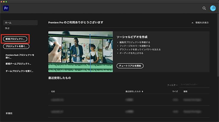 Adobe Premiere Proを起動し、「新規プロジェクト」を選択