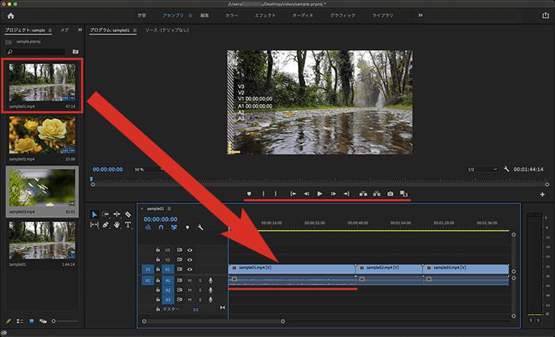 プロジェクトパネルから動画をドラッグ&ドロップして、タイムラインパネルにセット