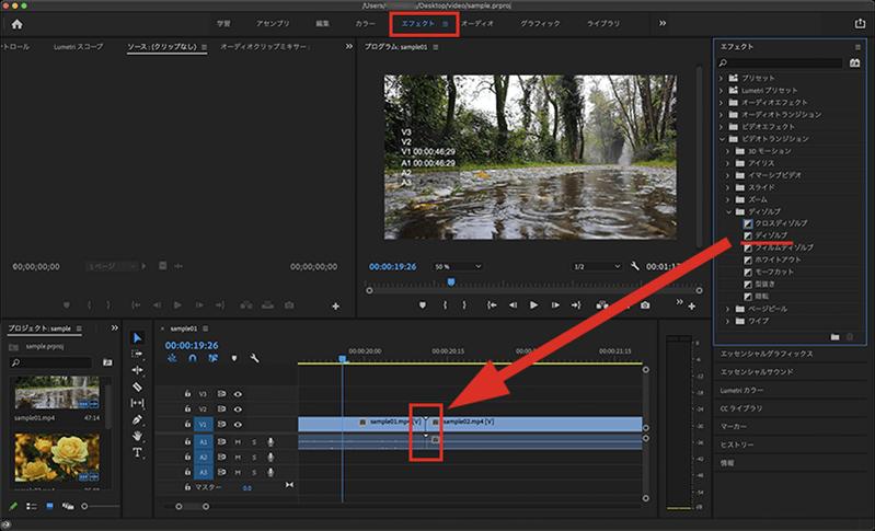 エフェクトのビデオトランジションからディゾルブを動画の繋ぎ目に設定