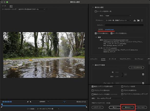 編集した動画をMP4のファイル形式で動画ファイルとして書き出す