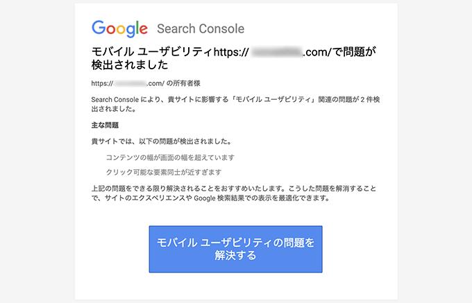 モバイルユーザビリティの問題の検出メール