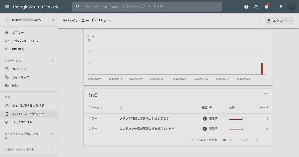 Google Search Consoleのモバイルユーザビリティの問題の検出と対応