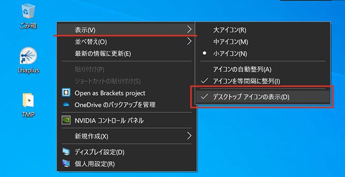 Windows PCのデスクトップアイコンの表示設定