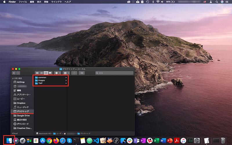 DockからFinderやアプリケーションを利用する