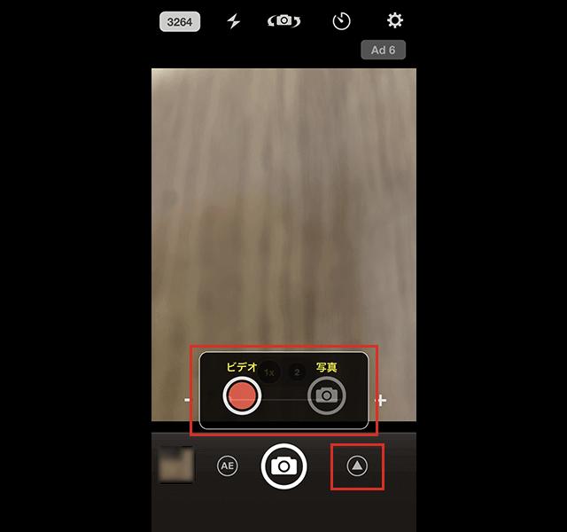 StageCameraHDのビデオと写真の切り替え