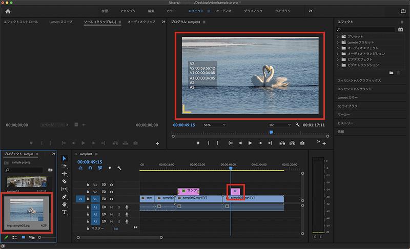 Adobe Premiere Proのタイムラインパネルに画像を挿入