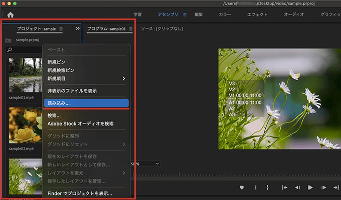 Adobe Premiere Proで音源(BGM)を挿入する