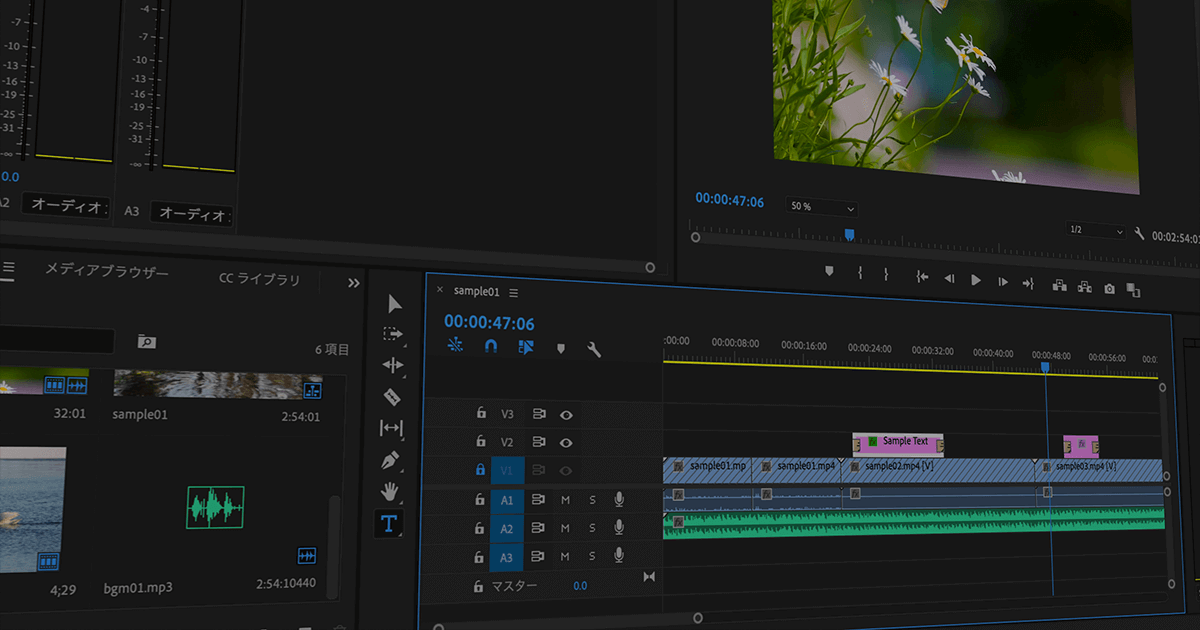 Adobe Premiere Proで画像や音源(BGM)を挿入する