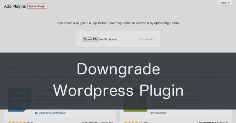 WordPressで使用しているプラグインをダウングレードする方法
