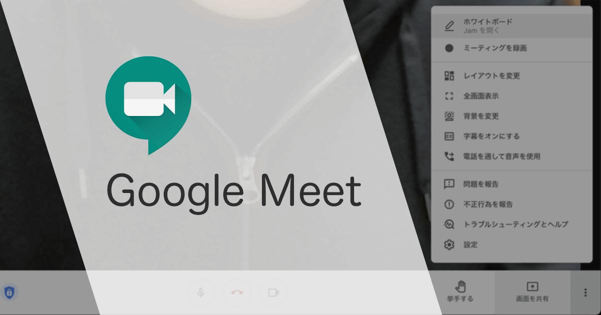 Google Meetの便利な機能