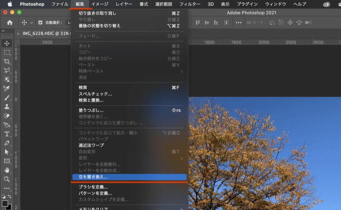 Adobe Photoshopの空を置き換える機能
