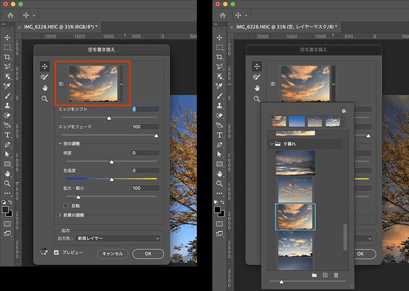 Photoshotの空を置き換える設定