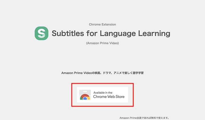 Subtitles for Language Learning (Prime Video)のChromeウェブストアへ