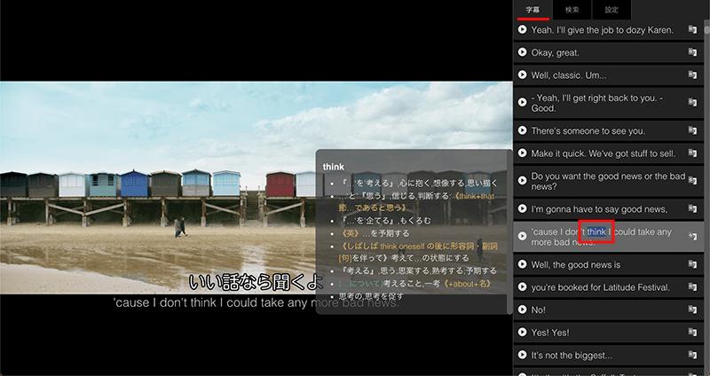 再生されている映画に合わせて字幕を表示