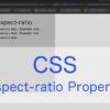 CSSのaspect-ratioプロパティで手軽にアスペクト比を設定する