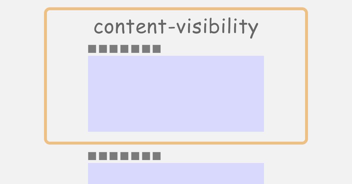 CSSのcontent-visibilityプロパティでコンテンツの遅延読み込み
