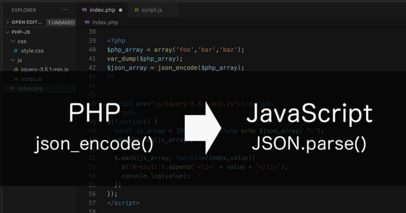 PHPの変数の値をJavaScriptに渡して処理する方法
