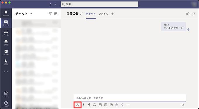 Microsoft Teamsのメッセージボックスの拡張機能