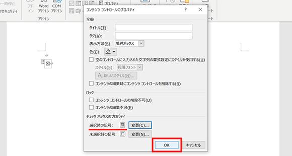 チェックボックスのプロパティの設定を変更