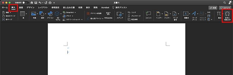 リポンのメニューの「挿入」タブから、一番右にある「記号と特殊文字」のコマンドを選択