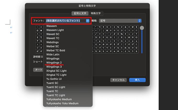 フォントの設定を「Wingdings2」に変更