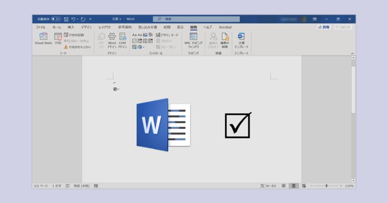 Microsoft Wordでのチェックボックスの作成やレ点の表示方法