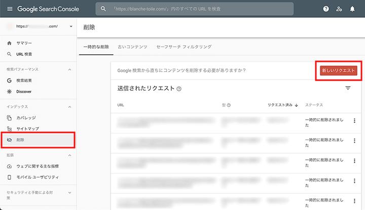 Google Search Consoleの「削除」から「新しいリクエスト」を選択