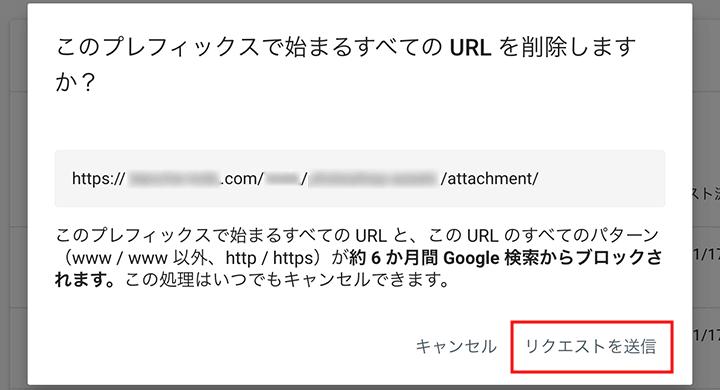 Google Search Consoleで削除するURLのリクエストを送信
