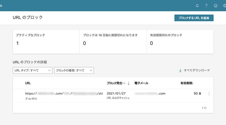 Microsoft BingWebmasterでブロックするURLのリクエスト設定