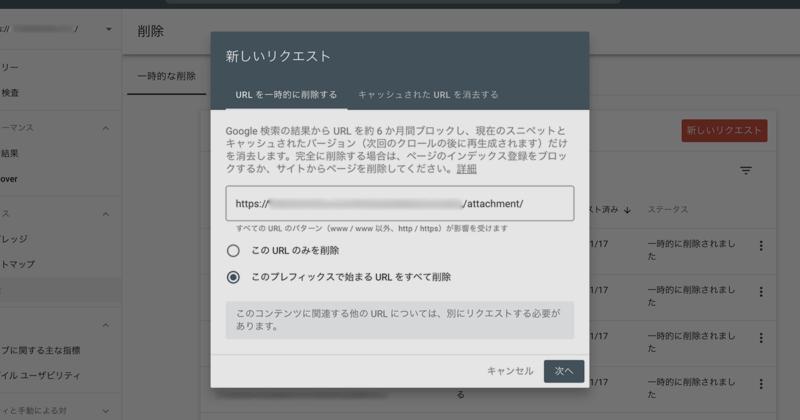 インデックスされた画像だけのページの確認とインデックスから削除する方法