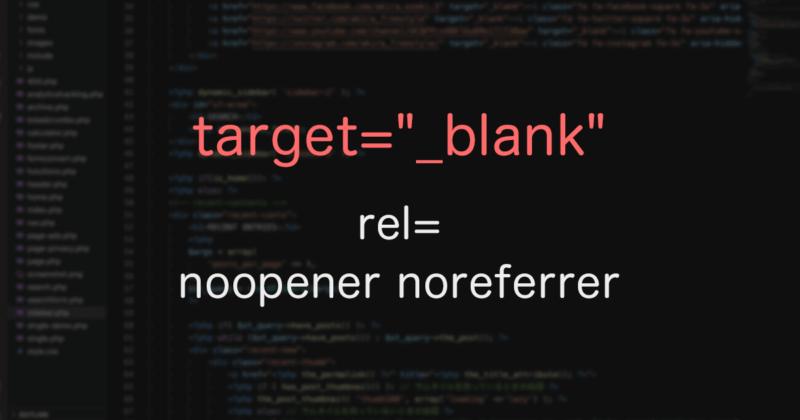 """別タブで開くaタグのtarget属性「target=""""_blank""""」のセキュリティ対策"""
