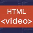 Webページに動画を埋め込むHTMLのvideo要素の最適な使い方