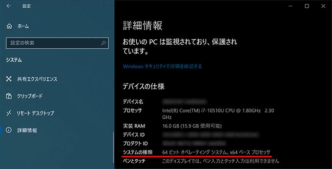 Windows PCのスペックの確認(64bit、32bit)