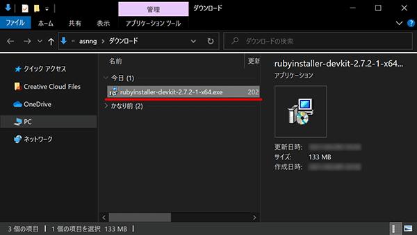 Rubyのインストーラーの実行ファイルをダブルクリックで実行する