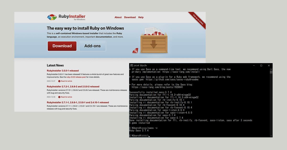 Windows PCにRubyとSassをインストールする