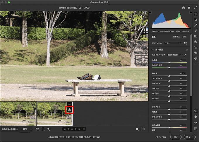 スーパー解像度(Super Resolution)機能で拡大画像の生成