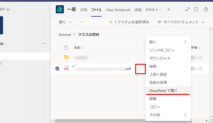 TeamsのファイルをSharePointで開く