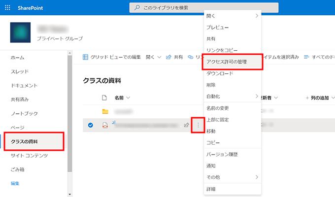 SharePointでファイルのアクセス許可の管理