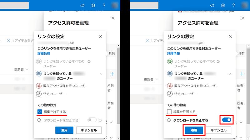 ファイルの編集を無効にしてダウンロードを禁止する