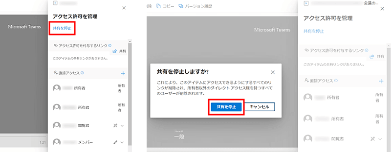 SharePointで動画の共有を停止する