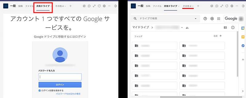 チャネルのタブからWebサイトを表示
