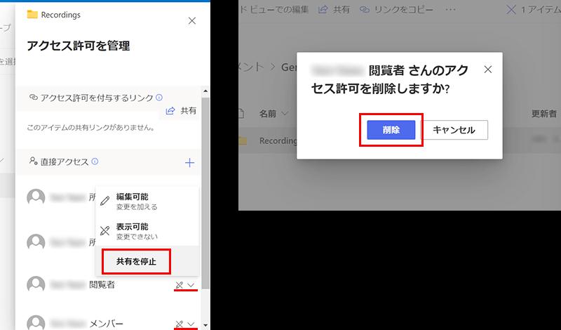 閲覧者やメンバーのアクセス許可を削除する